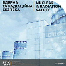 SSTC NRS Invites You to Become an Author in Nuclear and Radiation Safety Journal newspicture